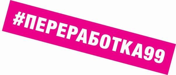 Переработка99